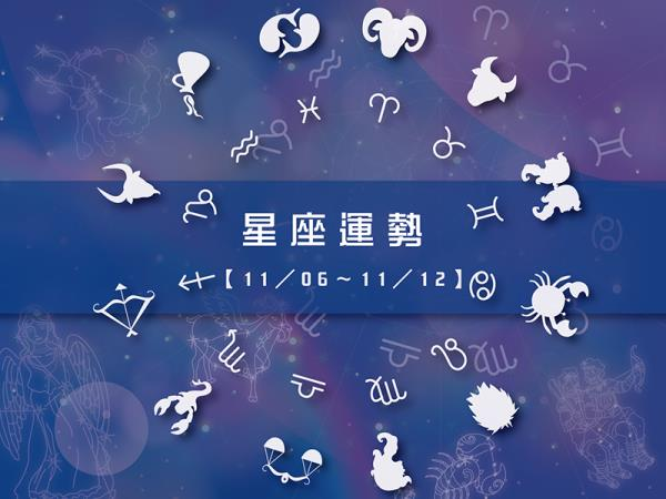 【11/06~11/12本週星座運勢】